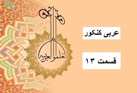 عربی ( جامع کنکور ) – قسمت 13