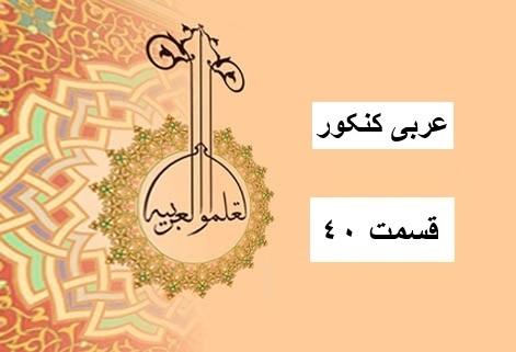 عربی ( جامع کنکور ) – قسمت 40