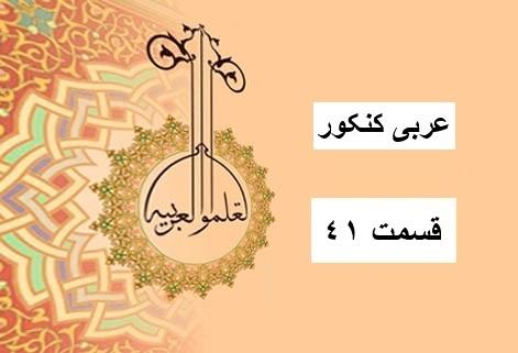 عربی ( جامع کنکور ) – قسمت 41