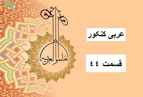 عربی ( جامع کنکور ) – قسمت 44