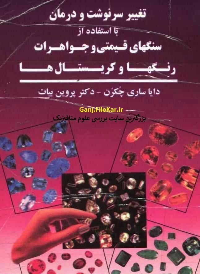 کتاب تغییر سرنوشت و درمان با استفاده از سنگهای قیمتی