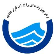 استخدام شرکت آب و فاضلاب