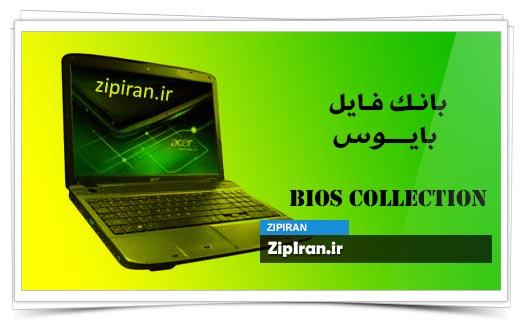 دانلود فایل بایوس لپ تاپ Acer TravelMate 4330