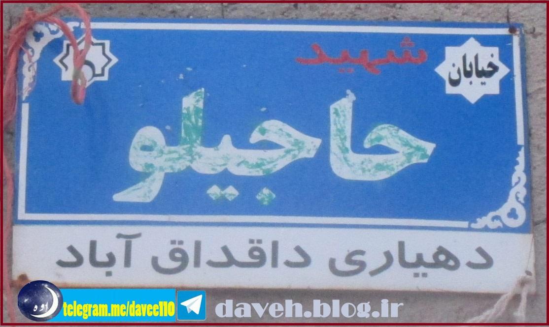 خیابان شهید حاجیلو