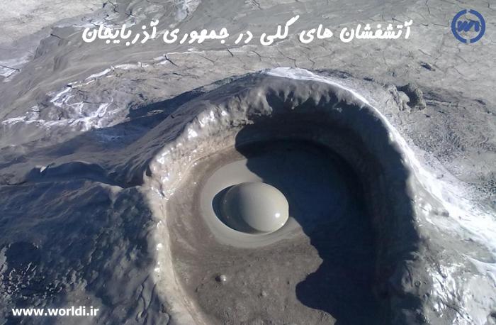 آتشفشان های گلی در جمهوری آذربایجان