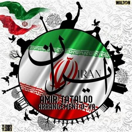 دانلود آهنگ ایران از امیر تتلو