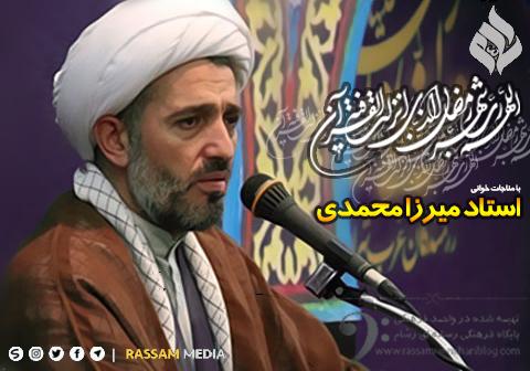 اللهم رب الشهر الرمضان _ دانلود مناجات خوانی حجت الاسلام میرزا محمدی