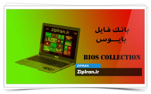 دانلود فایل بایوس لپ تاپ Asus A550C