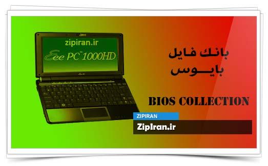 دانلود فایل بایوس لپ تاپ Asus Eee PC 1000HD