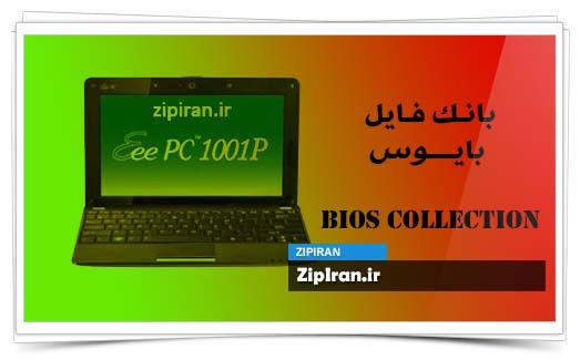 دانلود فایل بایوس لپ تاپ Asus Eee PC 1001HA