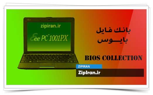 دانلود فایل بایوس لپ تاپ Asus Eee PC 1001PX
