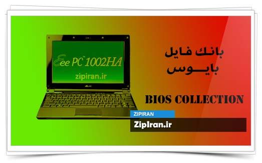 دانلود فایل بایوس لپ تاپ Asus Eee PC 1002HA