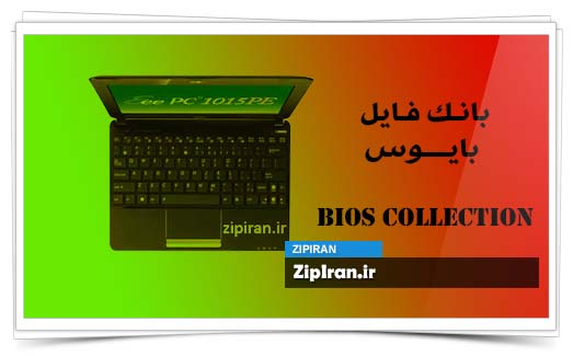 دانلود فایل بایوس لپ تاپ Asus Eee PC 1015PE