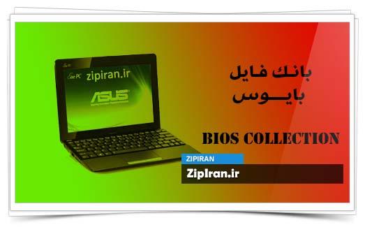 دانلود فایل بایوس لپ تاپ Asus Eee PC 1015PX