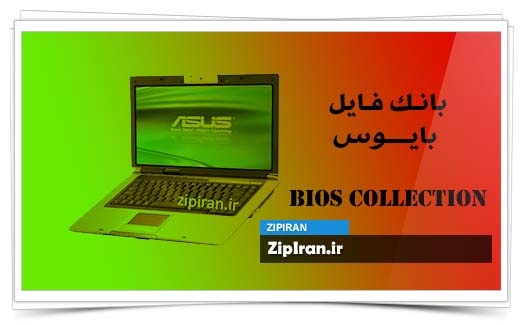 دانلود فایل بایوس لپ تاپ Asus F5GL