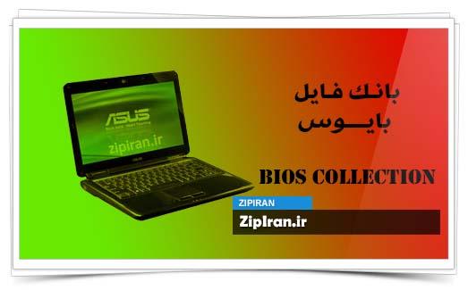 دانلود فایل بایوس لپ تاپ Asus F83SE