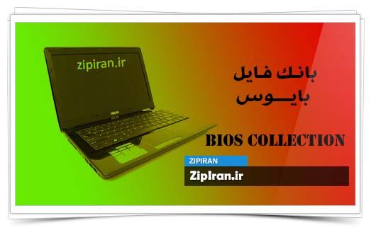 دانلود فایل بایوس لپ تاپ Asus K42F