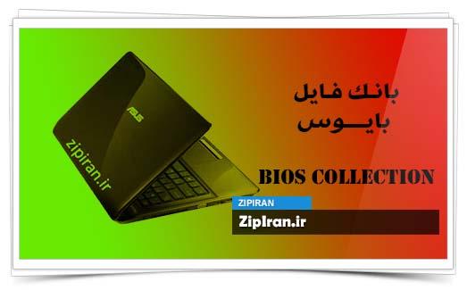 دانلود فایل بایوس لپ تاپ Asus K42JA