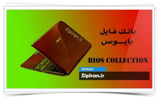 دانلود فایل بایوس لپ تاپ Asus K42JY