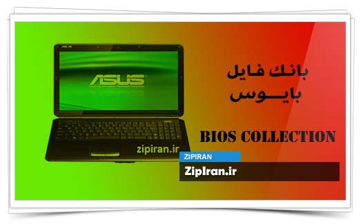 دانلود فایل بایوس لپ تاپ Asus K501J