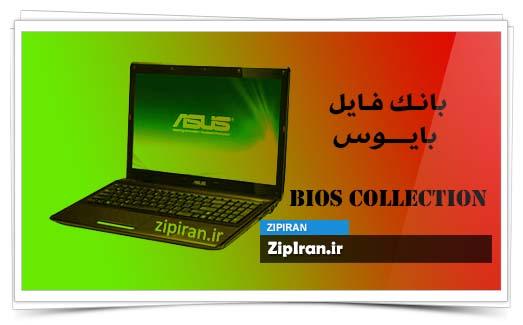 دانلود فایل بایوس لپ تاپ Asus K52JT