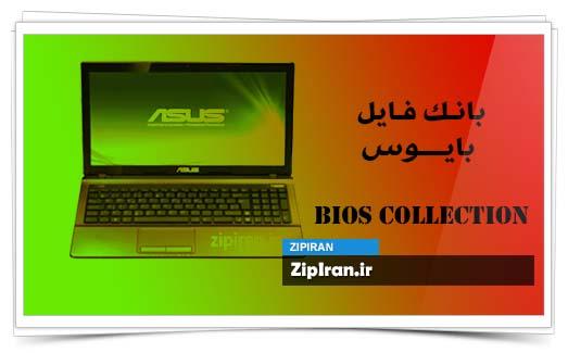 دانلود فایل بایوس لپ تاپ Asus K53E