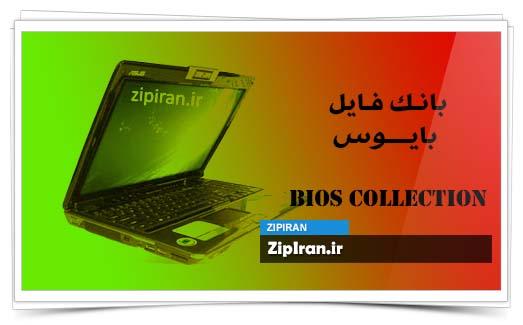 دانلود فایل بایوس لپ تاپ Asus M5000NP