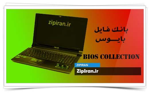 دانلود فایل بایوس لپ تاپ Asus N53J
