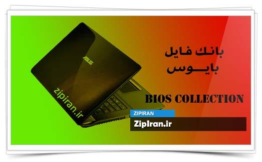 دانلود فایل بایوس لپ تاپ Asus N71Vn