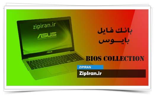 دانلود فایل بایوس لپ تاپ Asus S551L