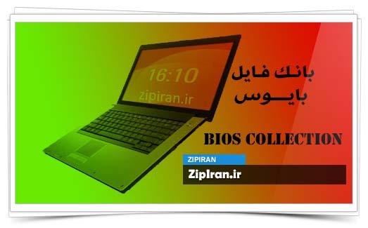 دانلود فایل بایوس لپ تاپ Asus W2000