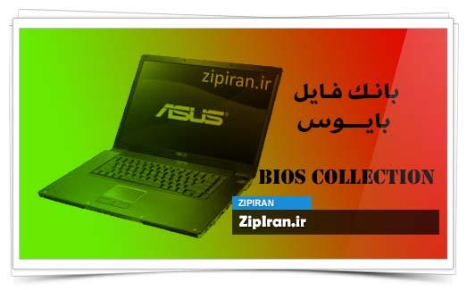 دانلود فایل بایوس لپ تاپ Asus W2000 W2V