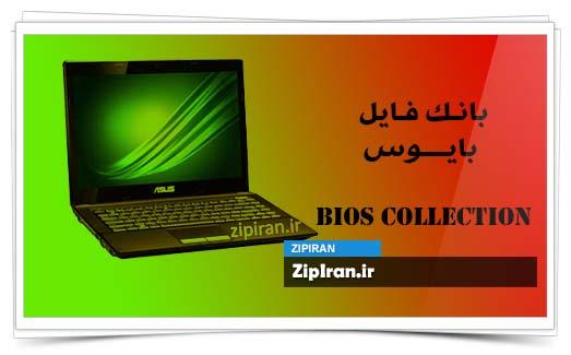 دانلود فایل بایوس لپ تاپ Asus X43J