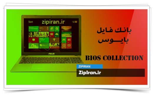 دانلود فایل بایوس لپ تاپ Asus X550CL