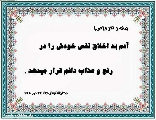 خوش اخلاق باش / اخلاق نیکو  وخلق خوش در اسلام