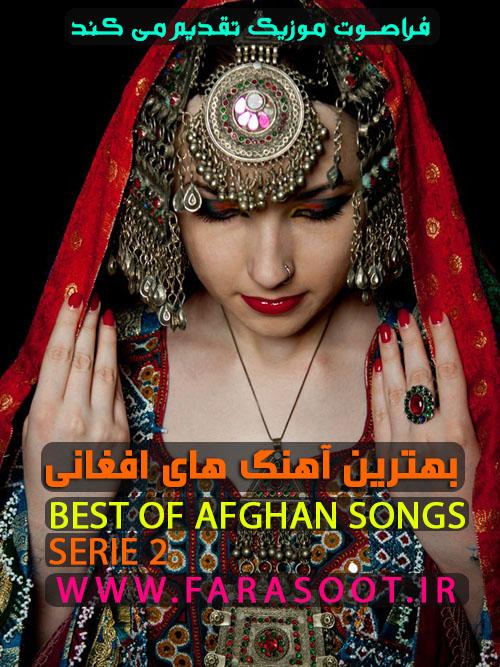 دانلود آهنگ های افغانی - سری دوم