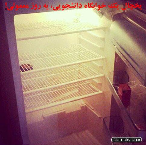 [عکس: funny_photos_student_accommodation_15.jpg]