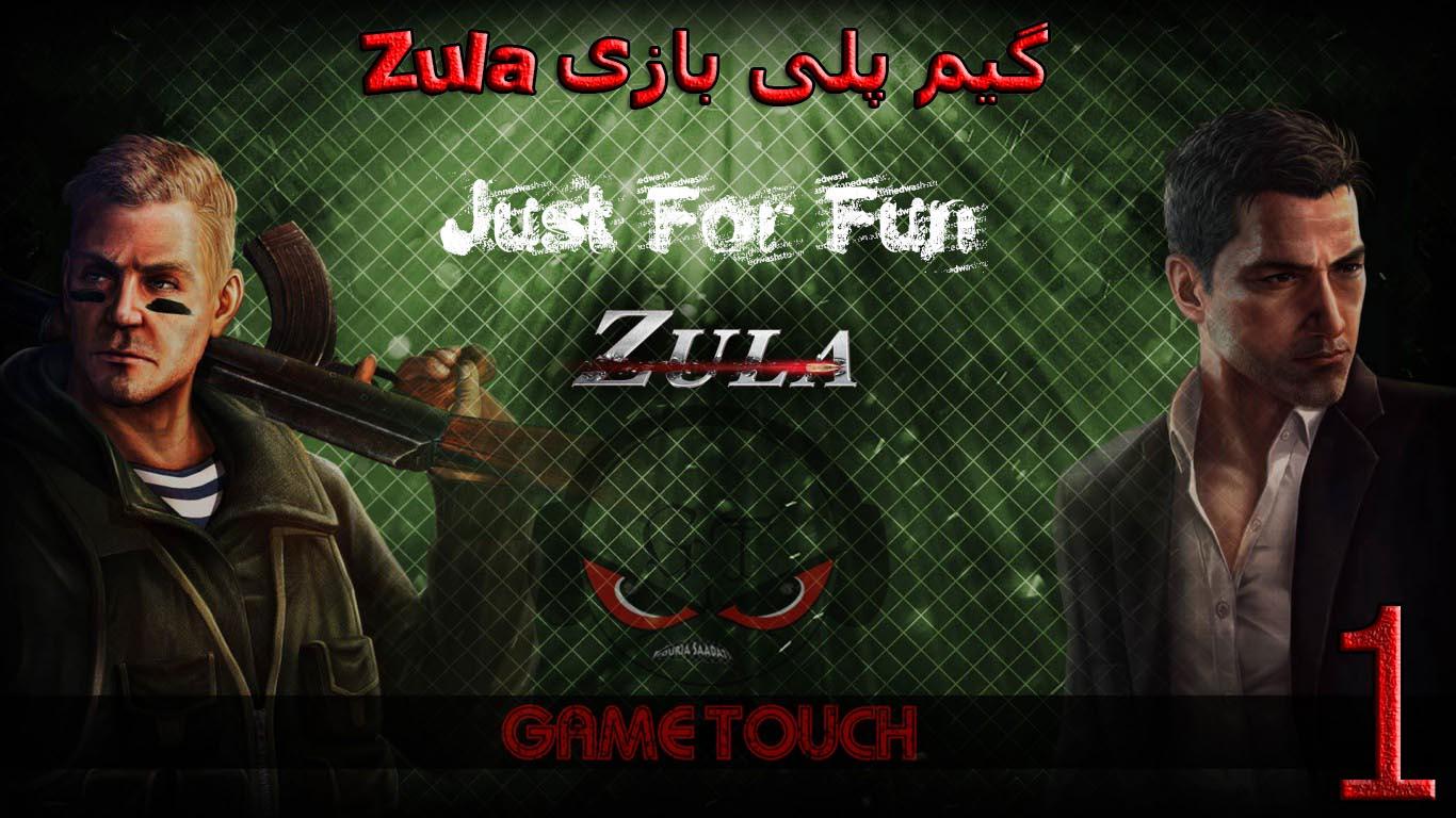 #1 گیم پلی | بازی ایرانی Zula | چرا عقب جلو میکنی؟؟؟!!!!