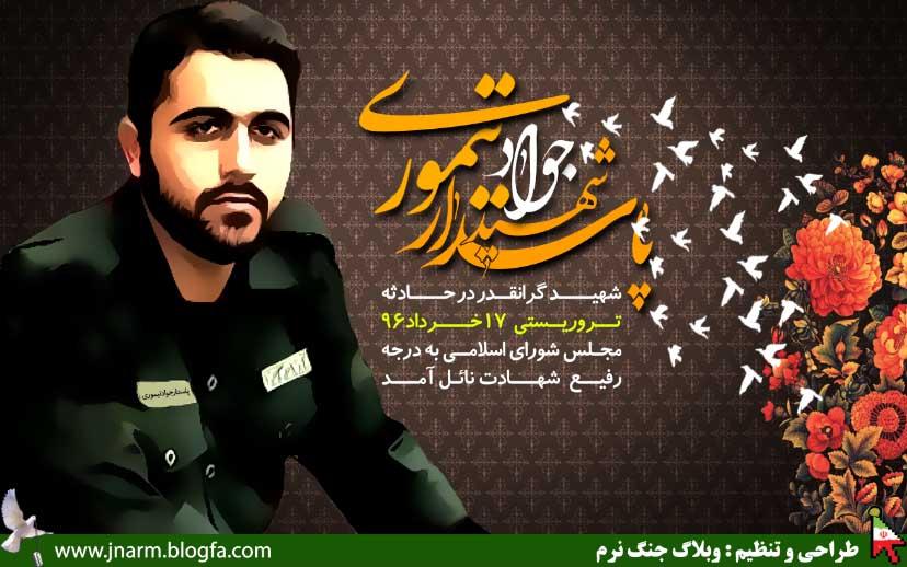 shahidteymori0022 - شهید پاسدار جواد تیموری از سپاه حفاظت مجلس