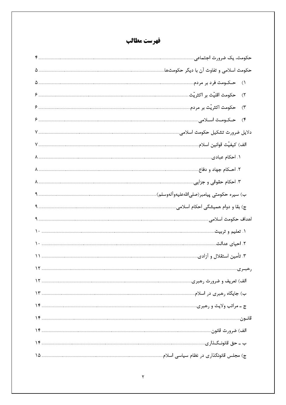 تحقیق درباره حکومت اسلامی