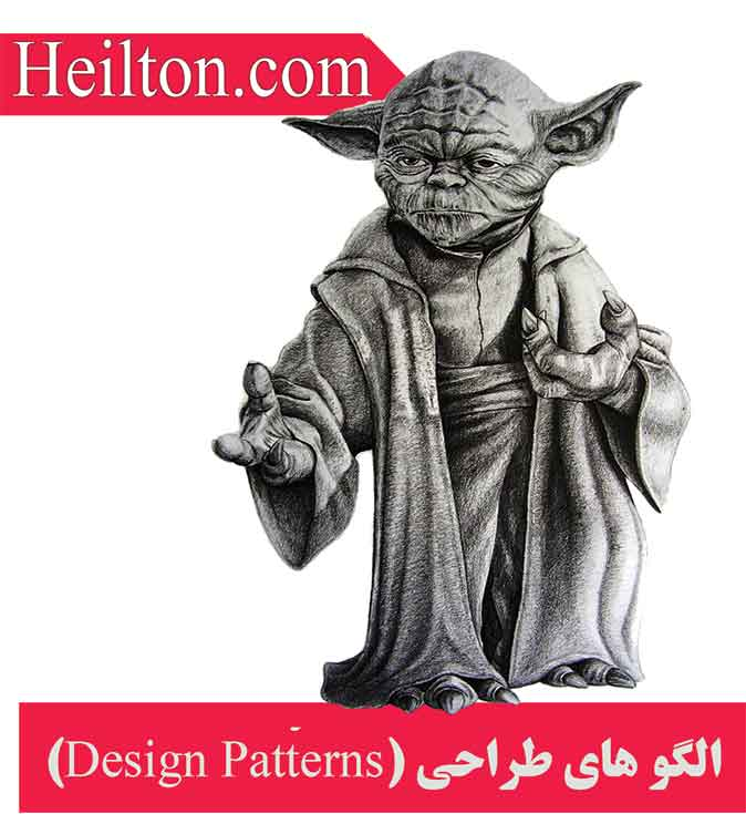 Design Pattern  الگو های طراحی