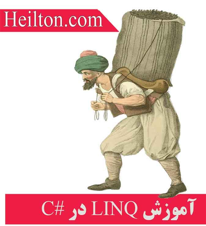 آموزش linq