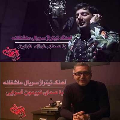 دانلود آهنگ زنگ موبایل پیمان (هومن سعیدی) سریال عاشقانه