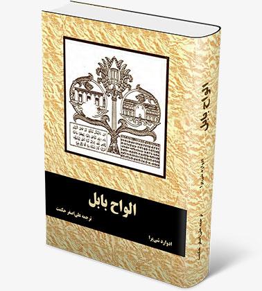 تصویر کتاب الواح بابل