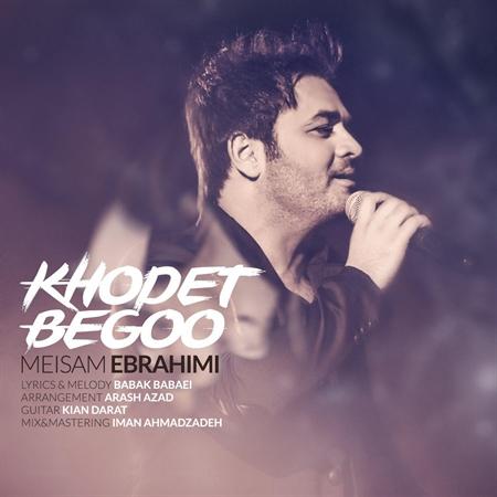 دانلود آهنگ خودت بگو از میثم ابراهیمی