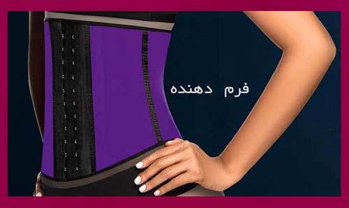 فروشگاه خرید اینترنتی شکم بند ساعت شنی در 20 ام خرداد ماه 96