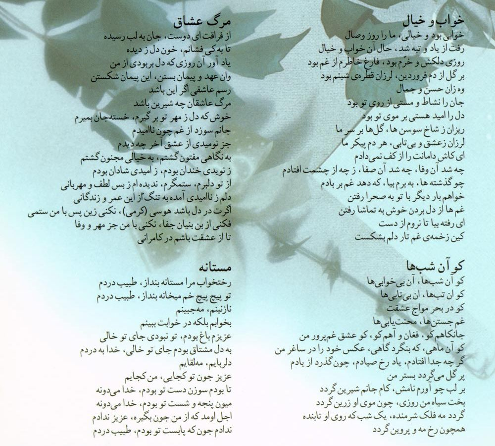 http://s9.picofile.com/file/8297319692/Cover_3_ArazMusic_98_IR_.jpg