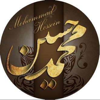 کالیگرافی محمد حسین