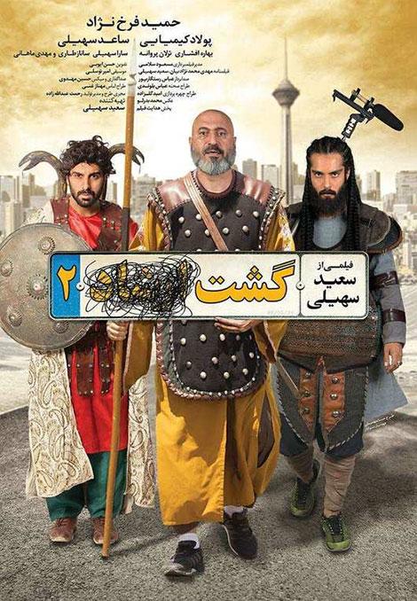 دانلود فیلم ایرانی گشت 2 با کیفیت عالی