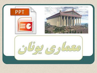 معماری یونان باستان